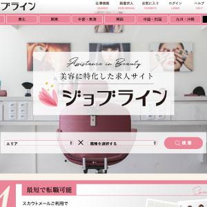 美容求人サイト
